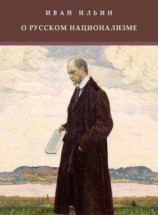 О русском национализме (O russkom nacionalizme): Russain edition