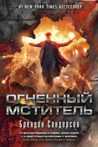 Огненный мститель (Reckoners, #2)