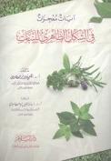 آيات معجزات في الشكل الظاهري للنبات