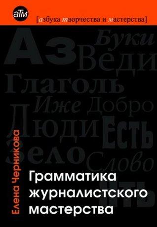 The Journalist's Handbook: Грамматика журналистского мастерства: Шаги к успеху
