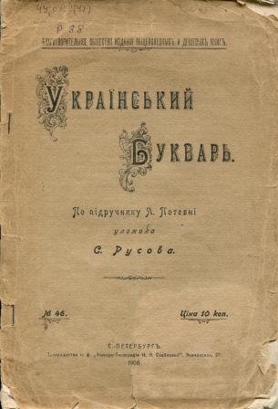 Український буквар : по підручнику А. Потебні