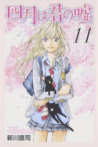 四月は君の嘘 11 (Shigatsu wa Kimi no Uso, #11)