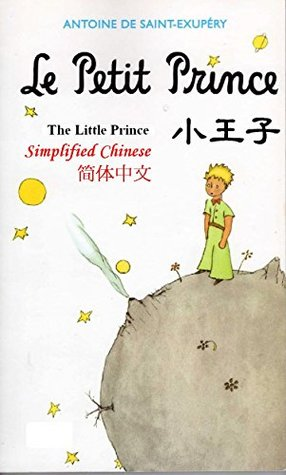 Le Petit Prince 小王子 The Little Prince (Simplified Chinese): [简体中文电子书]