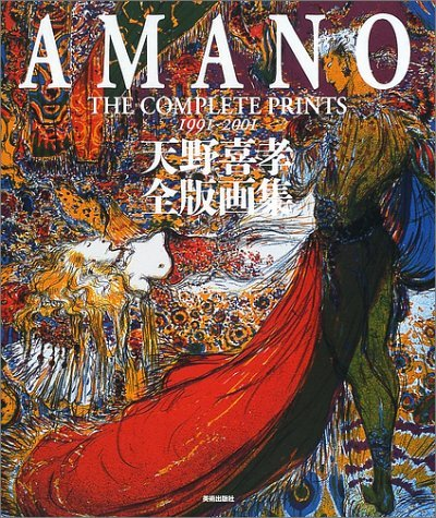 AMANO: The Complete Prints 1991-2001 (Amano Yoshitaka Zen Hanga shu [Fukyu ban])