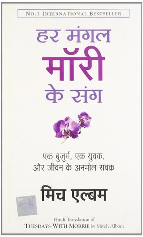 Har Mangal Morrie Ke Sang (Tuesdays with Morrie)