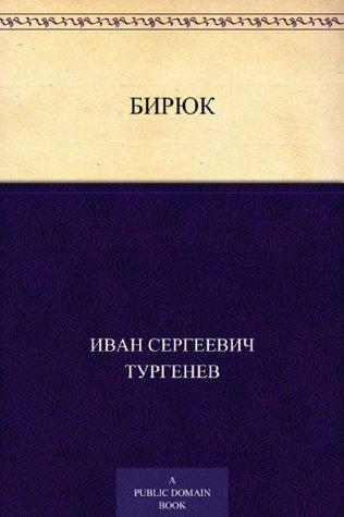 Бирюк [Biryuk]