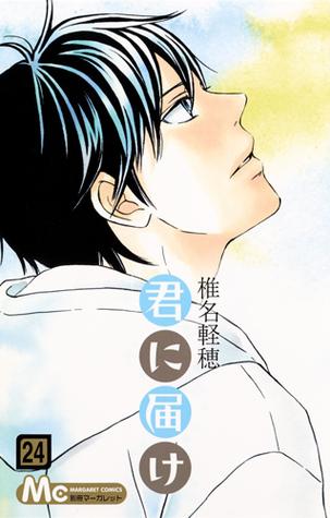 君に届け 24 [Kimi ni Todoke 24] (Kimi ni Todoke: From Me to You, #24)