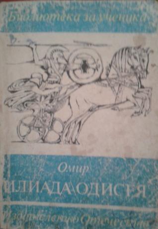 Илиада / Одисея