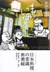 日本料理的常識與奧祕: 關於禮儀、器皿、服務、經營與文化