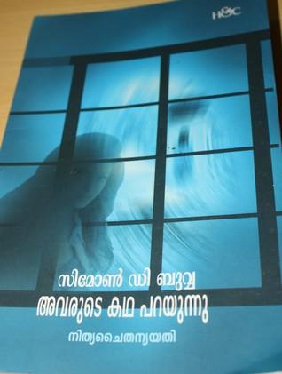 സിമോണ് ഡി ബുവ്വ അവരുടെ കഥ പറയുന്നു   simone de beauvoir avarude katha parayunnu