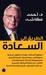 الطريق إلى السعادة by أحمد عكاشة