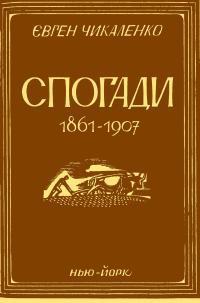 Спогади (1861-1907)