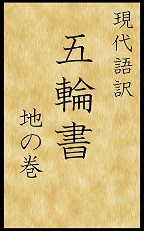 Gendigoyaku Gorinnnosyo Chinomaki Gendaigoyaku Gorinsyo