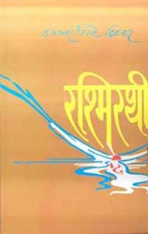 Rashmirathi Full Poem Pdf