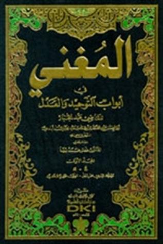 By Abd Al Jabbar Ibn Ahmad