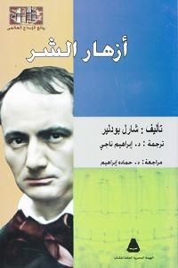 أزهار الشر by Charles Baudelaire