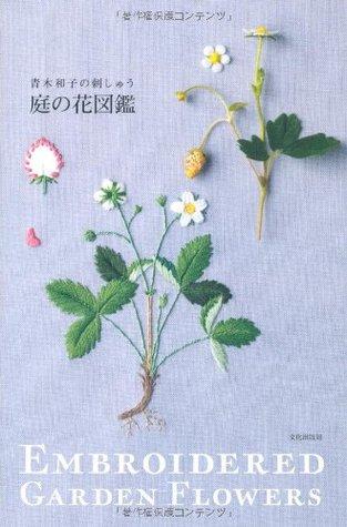 """Japanese craft book """"Kazuko Aoki Embroidered Garden Flowers """"#4290"""