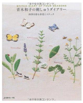 "Japanese craft book ""Kazuko Aoki Stitch Diary of Four Seasons ""#2047"