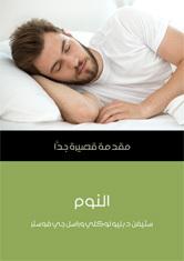 النوم: مقدمة قصيرة جداً