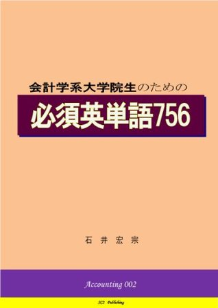 EITANGO 756