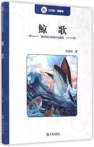 The Whale's Song 鲸歌/海洋科幻名家作品精选