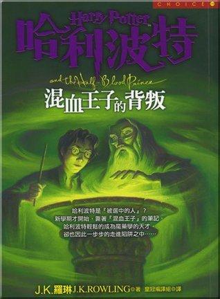混血王子的背叛 (哈利波特, #6)