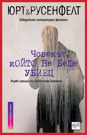 Ebook Човекът, който не беше убиец by Michael Hjorth PDF!
