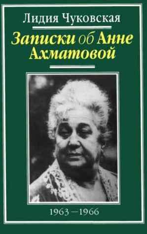 Записки об Анне Ахматовой. В 3 томах. Том 3. 1963-1966 Libros gratis en línea descargar google