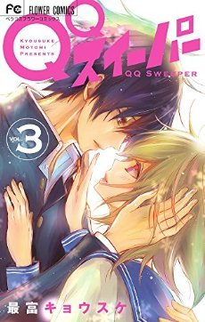QQ Sweeper 3 (QQ Sweeper, #3)