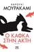 Ο Κάφκα στην ακτή by Haruki Murakami