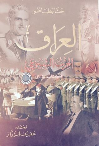 العراق: الحزب الشيوعي الكتاب الثاني by Hanna Batatu
