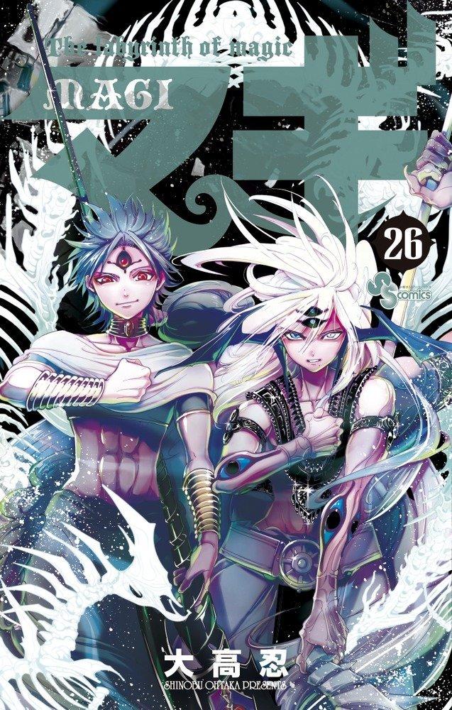 マギ 26 (Magi: The Labyrinth of Magic, #26)