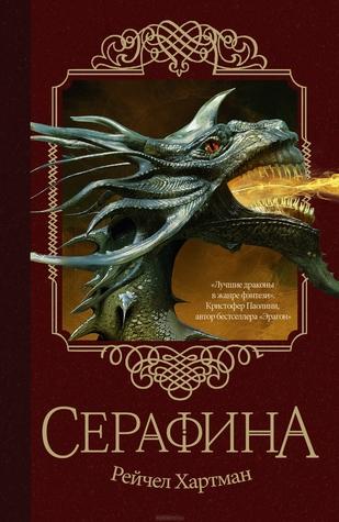Серафина (Seraphina, #1)