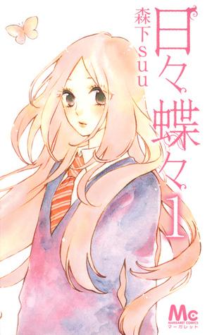 日々蝶々 1 (Hibi Chouchou, #1)