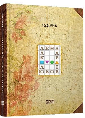 Календар любові