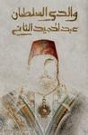 والدي السلطان عبد الحميد الثاني