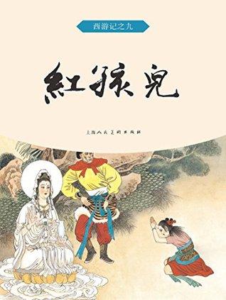 红孩儿 (西游记连环画 #9)