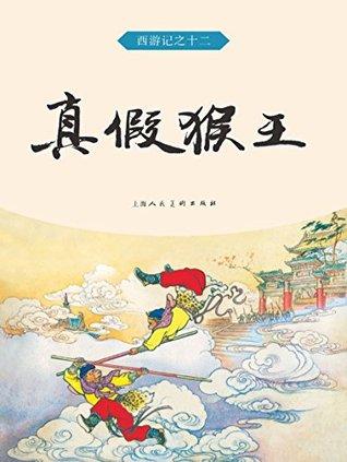 真假猴王 (西游记连环画 #12)