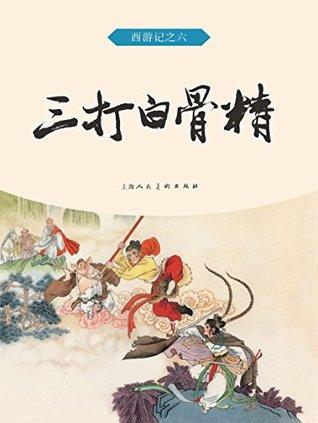 三打白骨精 (西游记连环画 #6)