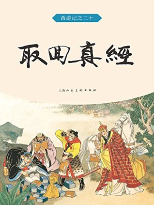 取回真经 (西游记连环画 #20)