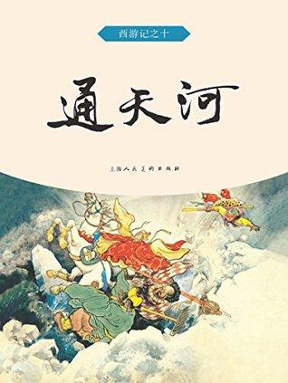 通天河 (西游记连环画 #10)