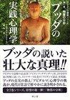 buddha no jissennshinrigaku abidanmakougisirizu daiichikan busshitunobunseki abidanmakougishirizu