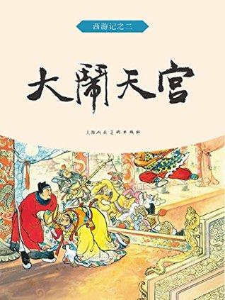 大闹天宫 (西游记连环画 #2)