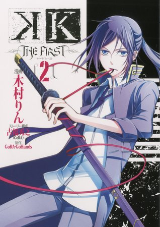 K: The First 2 (K: The First, #2)