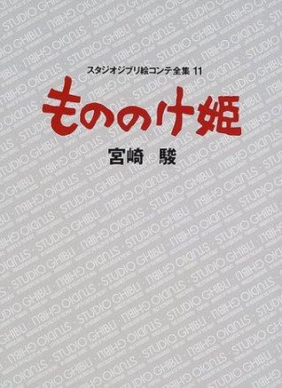 Studio Ghibli Storyboards 11 Princess Mononoke Art Book