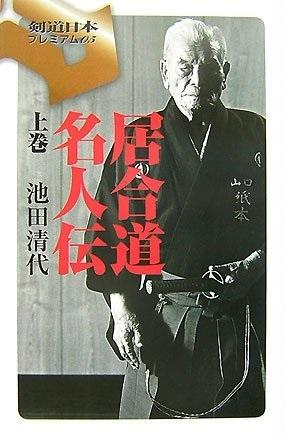 Iaido Meijin Den -