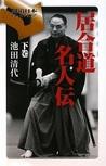 Download Iaido Meijin Den -