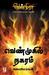 வெண்முரசு – 06 – நூல் ஆறு – வெண்முகில் நகரம்