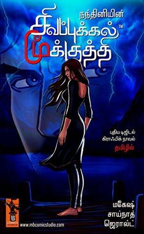 Sivappu Kal Mookuthi Book