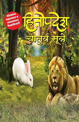 Hitopdesh Chaturya Sutre: हितोपदेश चातुर्य सूत्रे